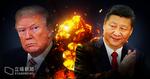 【貿易戰升溫】特朗普威脅再向2000億美元中國貨 徵10%關稅