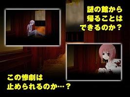 Screenshot of LOOP THE LOOP 【1】 飽食の館