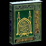 المكتبة التخصصية في الامام الحسين عليه السلام Apk Download Free for PC, smart TV