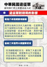 Photo: 中華民國入緬遠征軍陣亡將士英靈入祀專頁3
