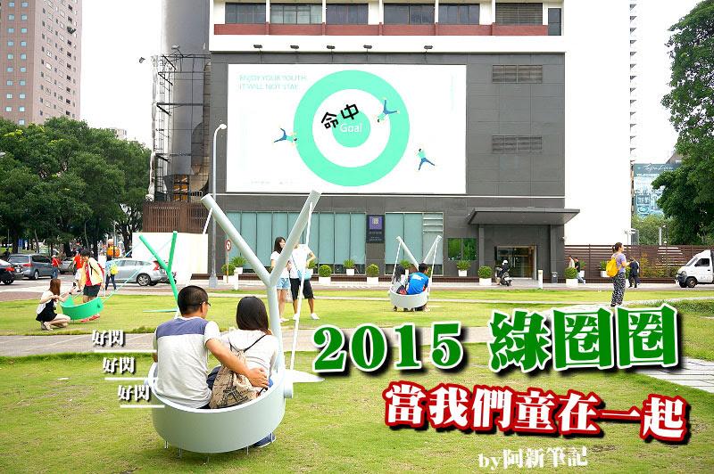 2015綠圈圈-當我們童在一起|勤美草悟道,輕旅行!想像,就從圈圈裡的生活開始!