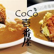 COCO壹番屋咖哩(台北-蘆洲徐匯店)