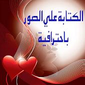 ☝ Write On Image Easily Free ☝