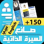Resume builder Pro - CV maker Pro English +Arabic