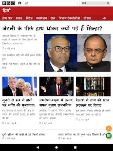 App Hindi News - All Hindi News India UP Bihar Delhi APK for Windows Phone