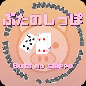 Pig tail game(Free Playing Cards)