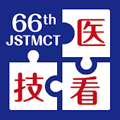 Download 第66回日本輸血・細胞治療学会総会 Free