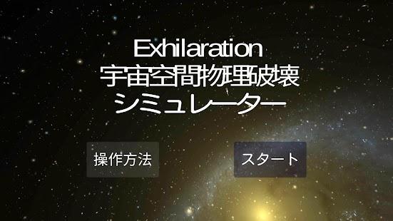 Exhilaration〜宇宙空間物理破壊シミュレーター〜 - náhled