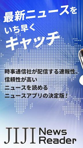 JIJI NewsReader - u7121u6599u30cbu30e5u30fcu30b9u30a2u30d7u30eau306eu6c7au5b9au7248uff01 1.0.4 Windows u7528 1