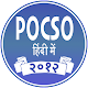 POCSO Act 2012 (Hindi) for PC-Windows 7,8,10 and Mac