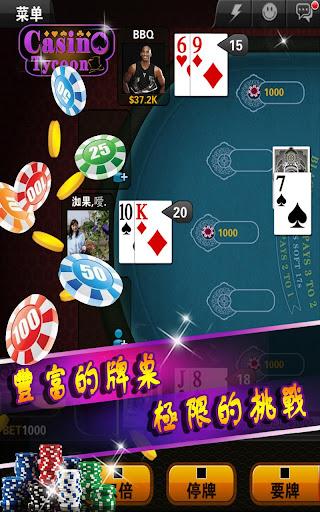 免費下載博奕APP|赌场大亨-老虎机,21点,德州扑克 app開箱文|APP開箱王