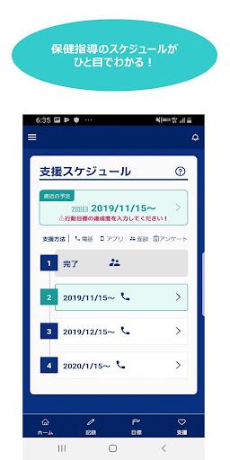 QUPiO With (u30afu30d4u30aau30a6u30a3u30ba) screenshots 4