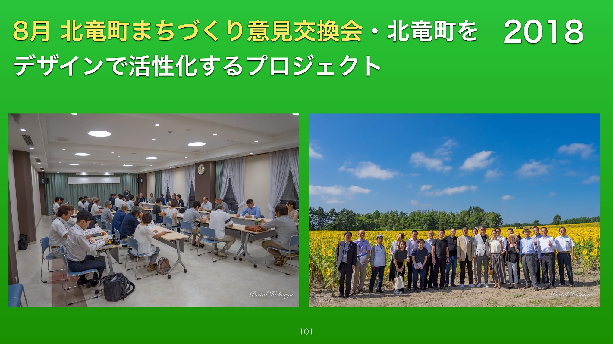 8月:北竜町まちづくり意見交換会・北竜町をデザインで活性化するプロジェクト