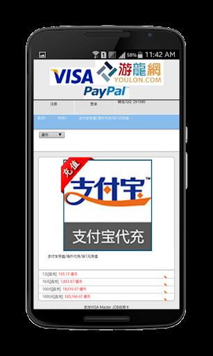 海外充值-国内游戏/支付宝|玩娛樂App免費|玩APPs