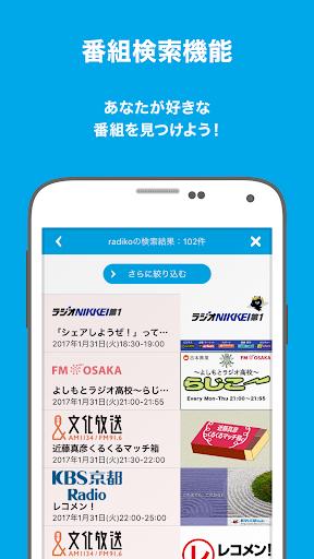 radiko.jp for Android 6.4.4 PC u7528 5
