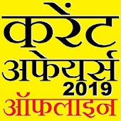 Current Affairs 2019 Offline Hindi Android APK Download Free By Mahender Seera