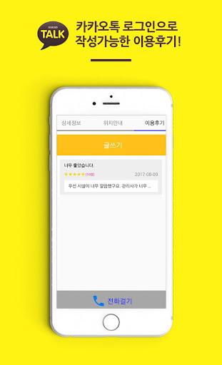 왁싱인포 - 왁싱 브라질리언왁싱 슈가링 커플왁싱 내주변 및 전국 할인 왁싱어플 1.10 screenshots 7