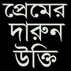 প্রেমের দারুন সব উক্তি icon