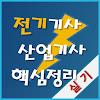 전기기사 산업기사 실기 핵심 정리 대표 아이콘 :: 게볼루션