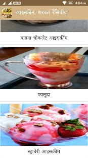 Download Ice-Cream, Sharbat(Juice) Recipes in Hindi For PC Windows and Mac apk screenshot 2