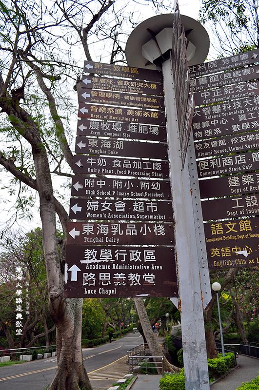 路思義教堂路標指示