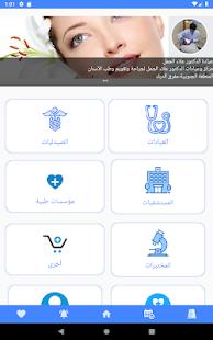 Download Hakim - حكيم For PC Windows and Mac apk screenshot 8