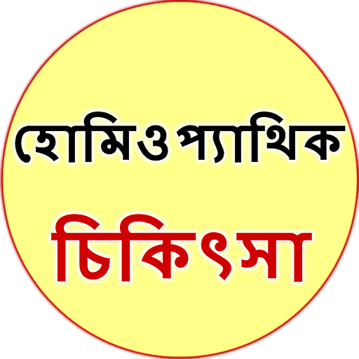 Homeopathic Medicine Book Bangla Pdf