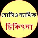 Homeopathic Treatment Bangla icon