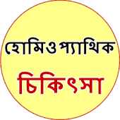Homeopathic Treatment Bangla