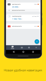 Скачать тинькофф мобильного приложенья на андроид
