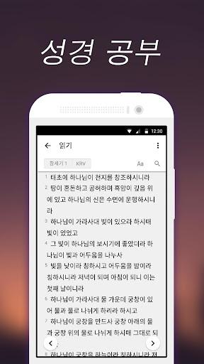 免費下載書籍APP|성경 app開箱文|APP開箱王