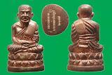 หลวงปู่ทวด นารายณ์แปลงรูป มูลนิธิพระเทวราชโพธิสัตว์ เนื้อทองแดง ปี52