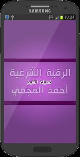 Offline Ruqya by Ahmad Ajmi - rokia charia gratuit - náhled