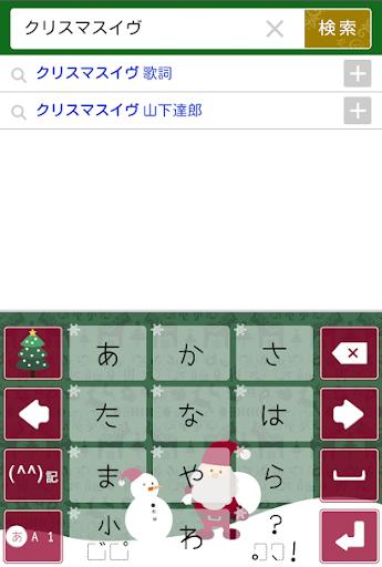 クリスマスイヴ★きせかえキーボード顔文字無料