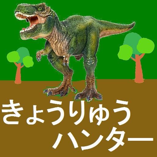 恐竜ハンター!赤ちゃん泣き止む!幼児から遊べる無料ゲーム