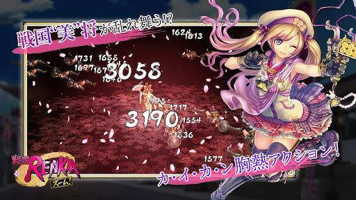 戦国RENKA ズーム! androidhappy screenshots 1