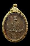 เหรียญหลวงปู่ทวด รุ่น 2 พิมพ์หน้ายักษ์ เนื้อทองแดง ปี 2502 + บัตร dd-pra