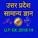 UP GK 2018-19 Download on Windows