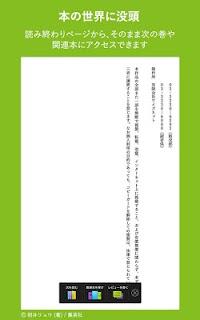 ソニーの電子書籍 Reader™ screenshot 09