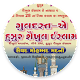 Guldasta Gujrati for PC-Windows 7,8,10 and Mac