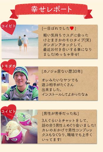 玩社交App|朋友聊天对话免費|APP試玩