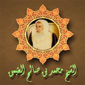Shahih Muslim - Bin Othaimeen