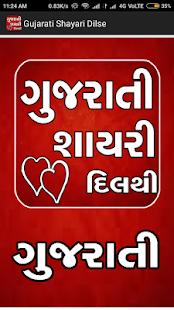 Gujarati Shayari - náhled