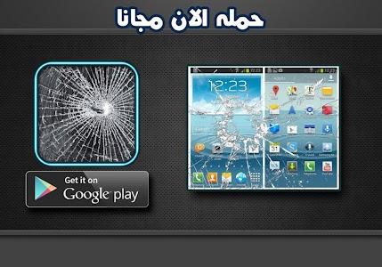 خدعة الشاشة المكسورة - مقلب screenshot 2