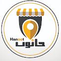 Hanoot - حانوت icon