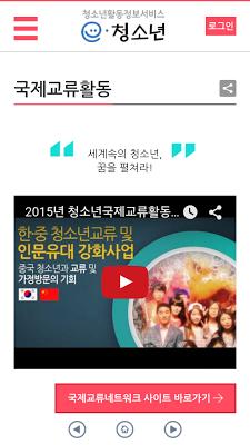 청소년활동정보서비스(e-청소년) - screenshot