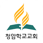 청암학교교회 - 재림교회