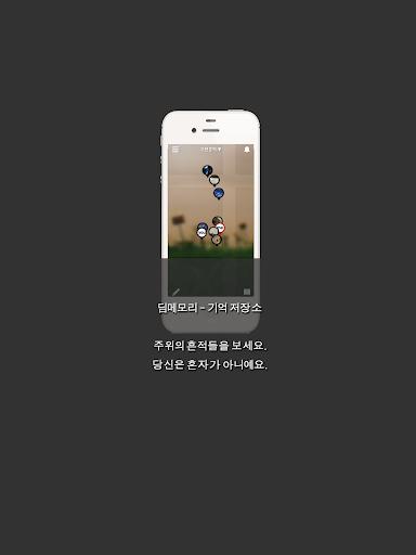 玩免費社交APP|下載딤메모리 - 기억저장소 app不用錢|硬是要APP