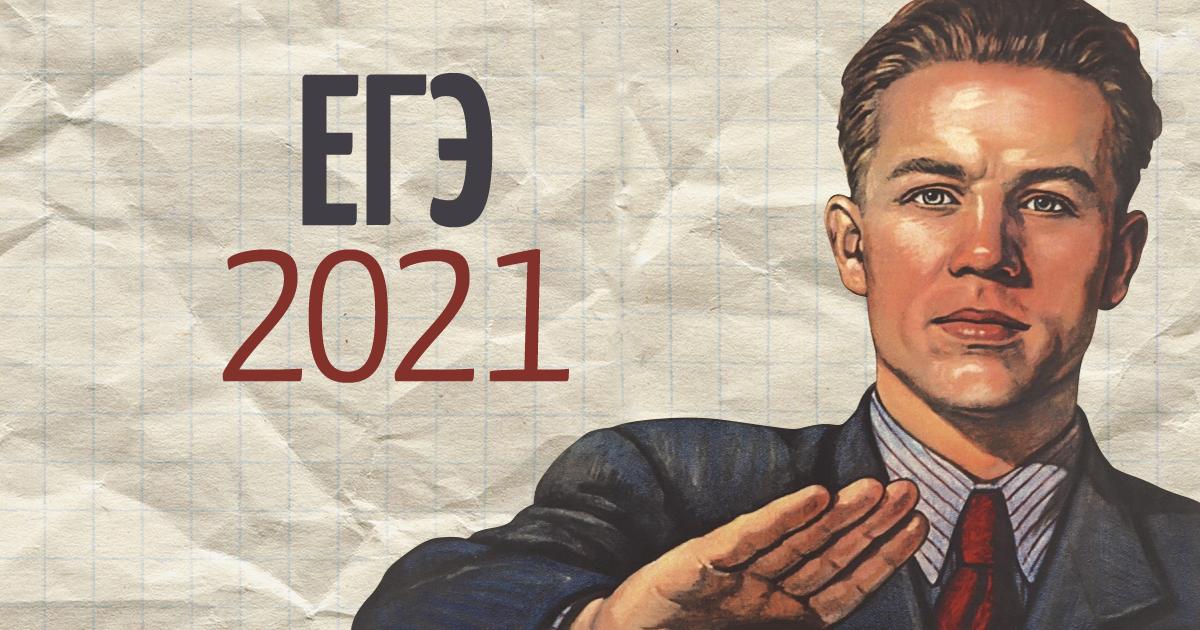 Почему ЕГЭ в 2021 году надо отменить и как детей-сирот «списывают» в  коррекцию | Мел