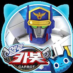 [공식]헬로카봇(시즌3,2,1) 2.5
